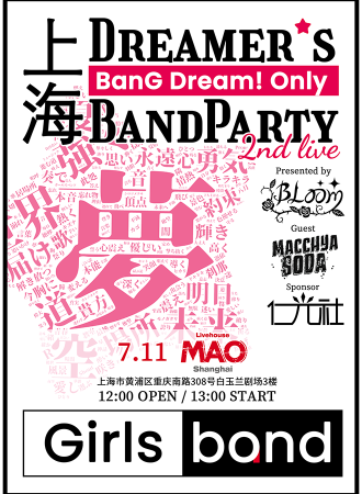 BanG Dream!Only Dreamer's Band Party 2nd live Girls Band