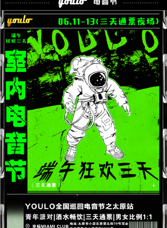 YOULO电音节-太原站