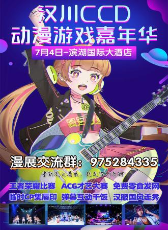 汉川动漫游戏嘉年华