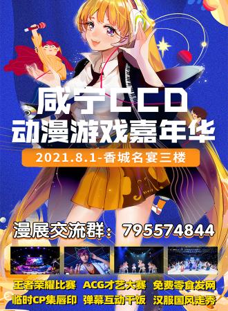 咸宁CCD动漫游戏嘉年华