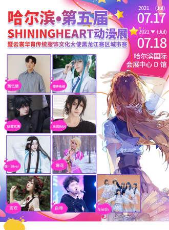 哈尔滨第五届SHINING HEART动漫游戏嘉年华