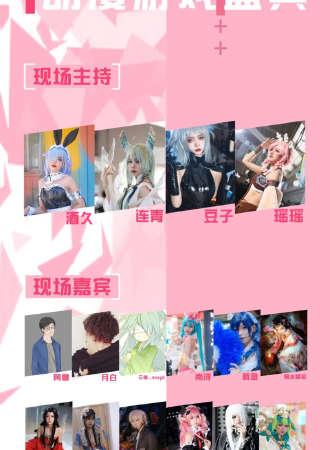 【免费展会】2021吉林省—长春市COSPLAY动漫游戏年中盛典