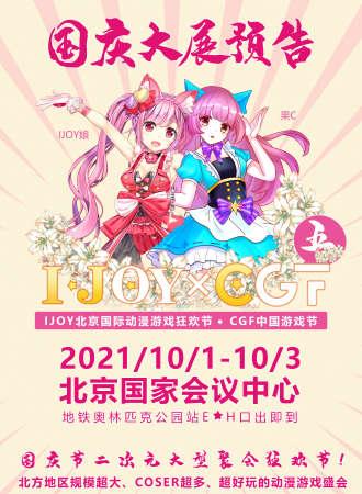 第五届IJOY漫展xCGF游戏节