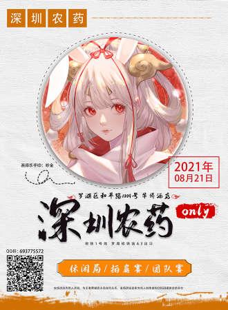 深圳农药Only 1.0