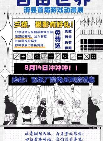 首届滑县FW游戏动漫展