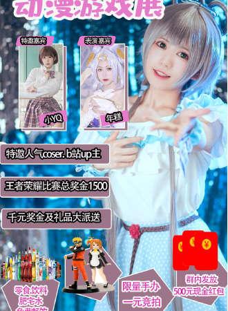金湖XCY新次元动漫游戏展