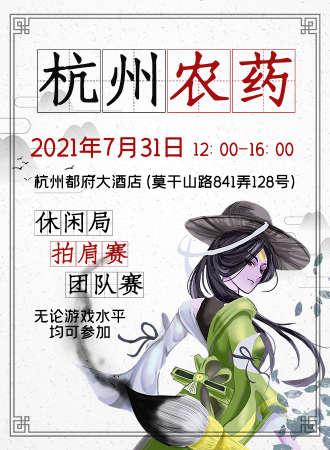 杭州农药only