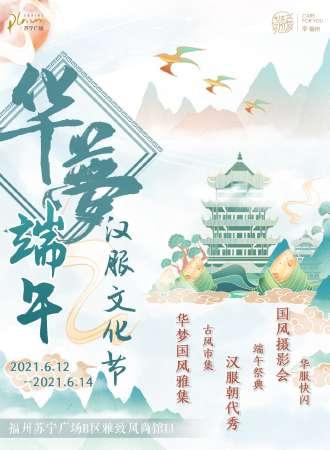 【免费活动】华梦国风雅集-端午汉服文化节