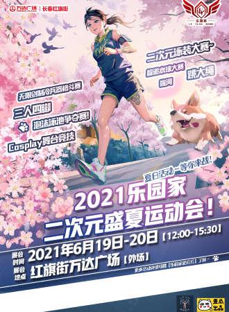【免费展会】2021乐园家二次元盛夏运动会