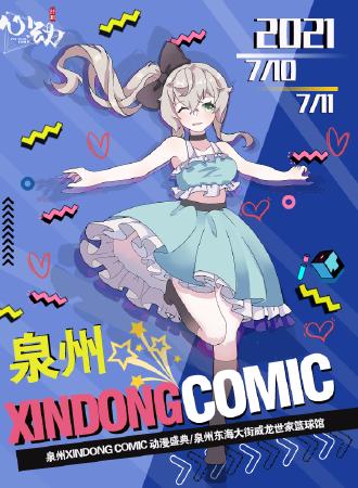 泉州XINOONG  COMIC 动漫盛典