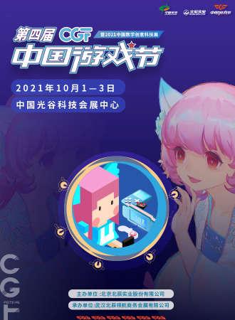 第四届CGF中国游戏节