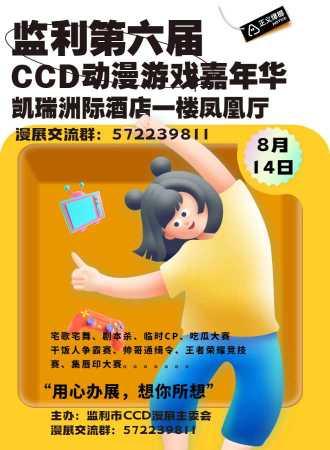 监利第六届CCD动漫游戏嘉年华