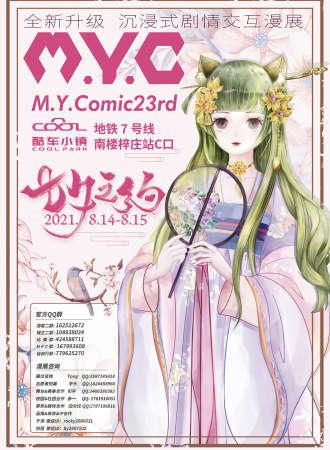 【延期待定】M.Y.Comic23rd