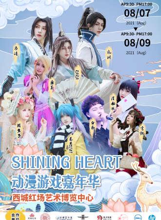第六届SHINING HEART动漫展