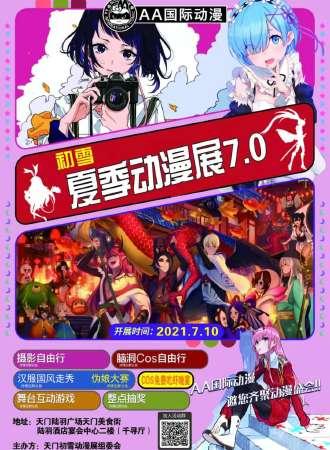 初雪夏季动漫展7.0