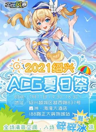 绍兴ACG夏日祭