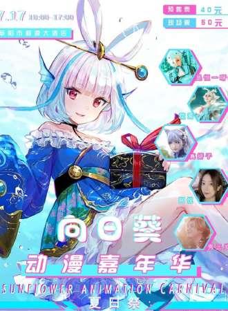 向日葵动漫嘉年华-夏日祭