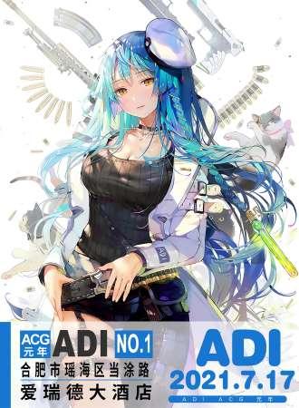 合肥ADI动漫展夏日祭