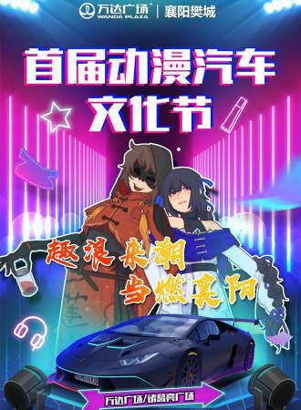 襄阳樊城首届动漫汽车文化节