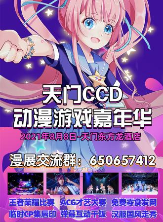 天门·CCD动漫游戏嘉年华