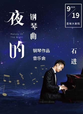 《夜的钢琴曲》石进钢琴音乐会-南京站9.19