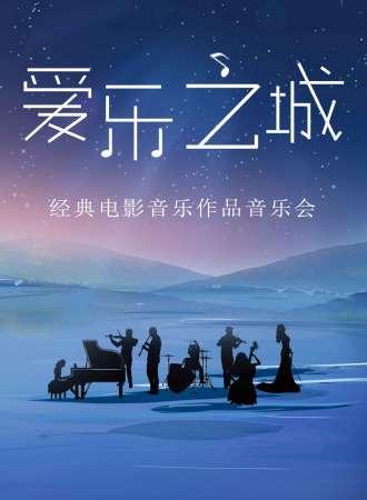 """""""爱乐之城""""唯美浪漫电影名曲音乐会-南京10.2"""