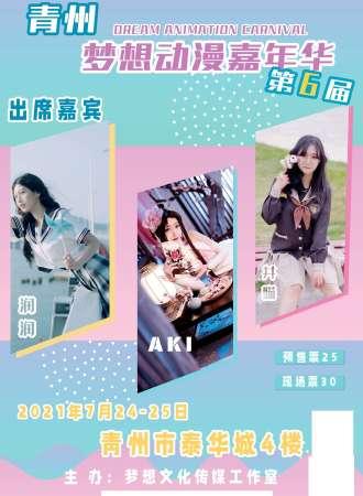第六届青州梦想起航嘉年华(取消)