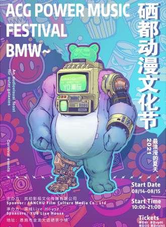 第14届中国硒都动漫文化节&ACG POWER音乐节