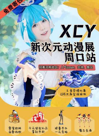XCY新次元动漫展周口站
