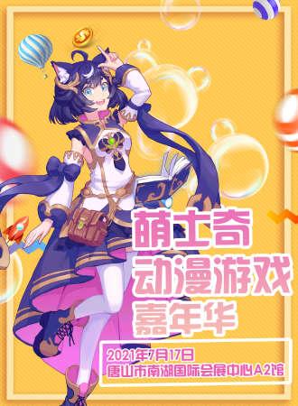 第五届萌士奇动漫游戏嘉年华