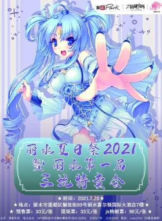 丽水夏日祭2021