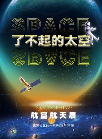 航天科技嘉年华---把梦想开向星辰瀚海