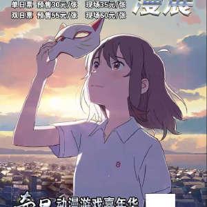 第二届奇漫动漫游戏嘉年华插图