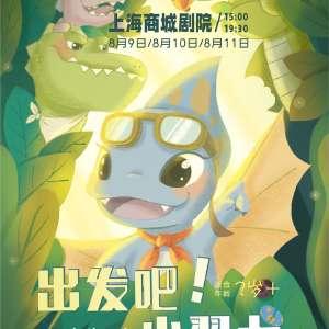 大型多媒体儿童音乐偶剧《出发吧!小翼龙》插图