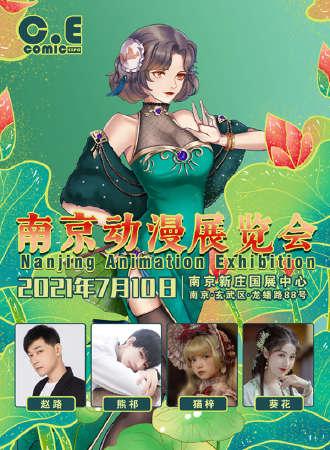 CEcomic 南京动漫文化展览会