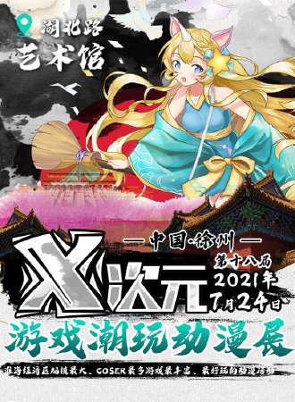 第十八屆X次元游戲潮玩動漫展