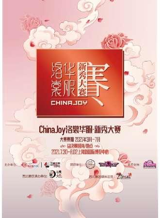 2021ChinaJoy洛裳华服•新秀大赛西北赛区