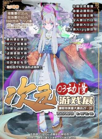 次元动漫游戏展03