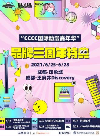 """成都·""""CCCC国际动漫嘉年华""""品牌三周年特典-1"""
