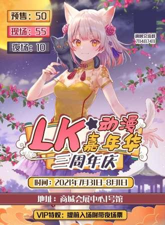 临沂LK动漫嘉年华三周年庆