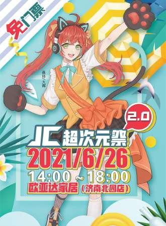 【免费活动】JC超次元祭2.0