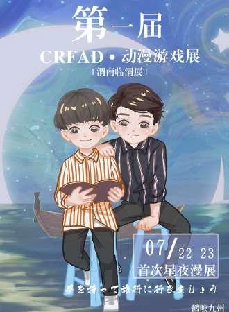 CRFAD动漫游戏展