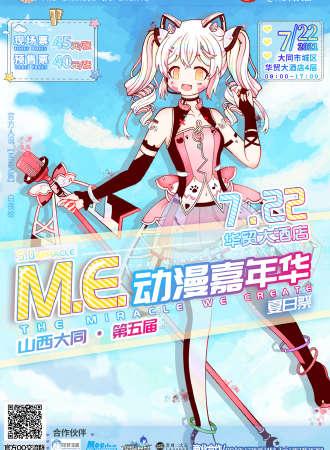 大同 • 第五届M.E.动漫游戏嘉年华——夏日祭