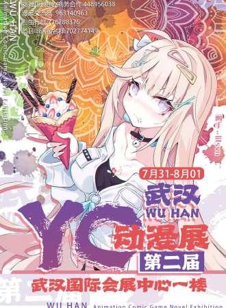 第二届武汉YC动漫展