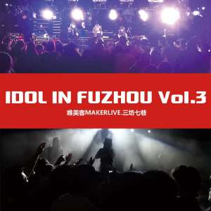 《IDOL IN FUZHOU Vol.3》福州日系偶像拼盤live插圖