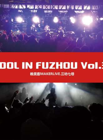 《IDOL IN FUZHOU Vol.3》福州日系偶像拼盤live