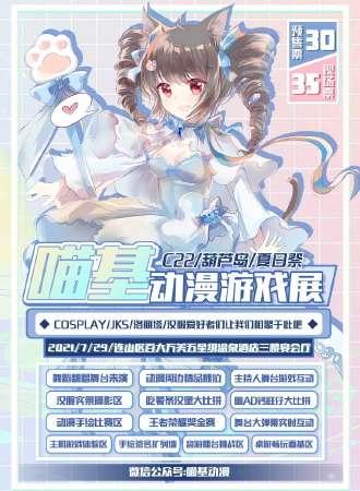 盘锦喵基动漫游戏展C10