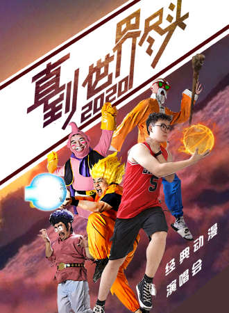 """2021""""直到世界尽头""""经典动漫演唱会。 ——时光带不走热血与感动!杭州站"""