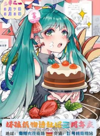 【免费活动】坏孩纸物语动漫游戏展の三周年生日祭