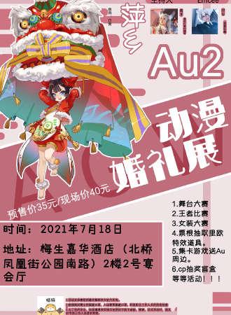 萍乡Au2动漫婚礼展